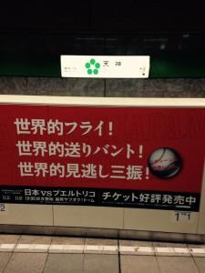 侍ジャパンの広告。…は?